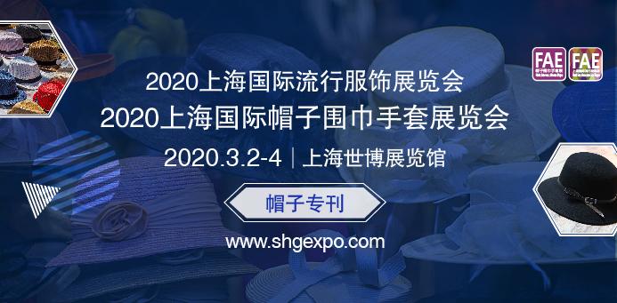 汇众产地,2020上海帽子围巾手套暨流行服饰展带您领略帽饰之美