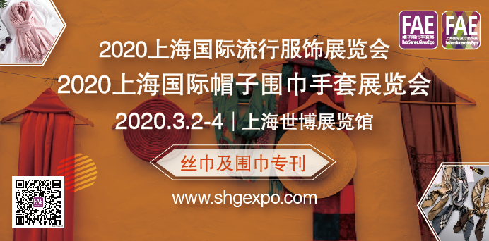 多变与不凡,2020上海国际帽子围巾手套展暨流行服饰展揭示项之精彩