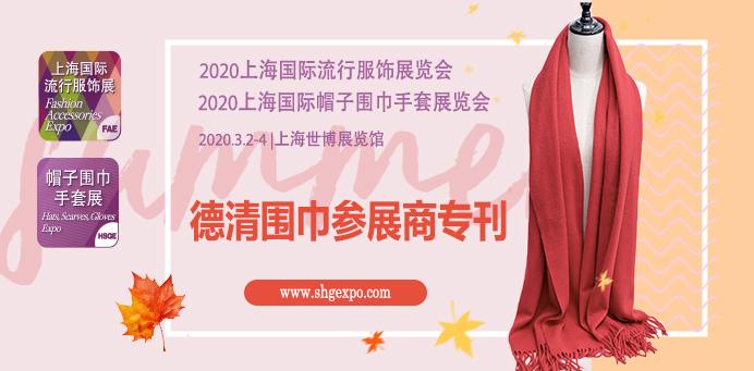 德清新安,2020上海国际帽子围巾手套展暨流行服饰展带您领略围巾之乡