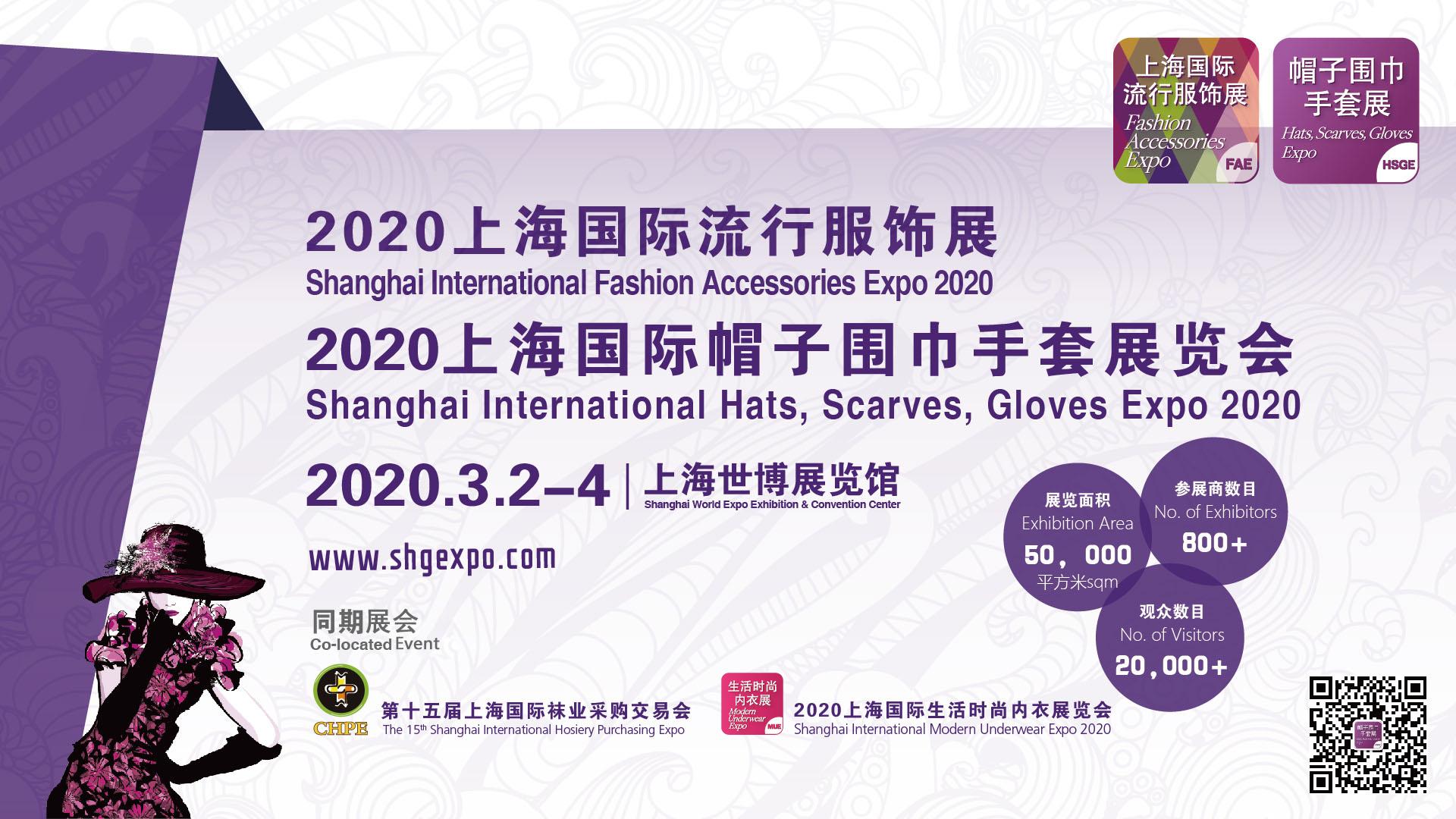 聚焦时尚产业细分市场 · 第三届上海帽子围巾手套暨流行服饰展倒计时2个月