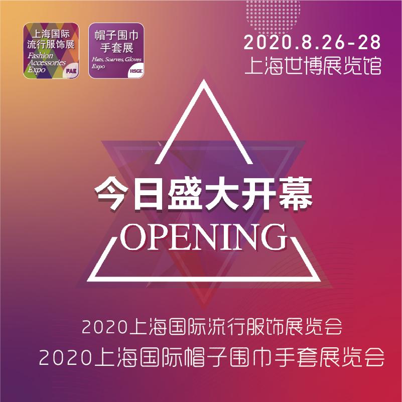 疫后首相聚 开启双循环 | 2020上海帽子围巾手套暨流行服饰展 今日盛大开幕!