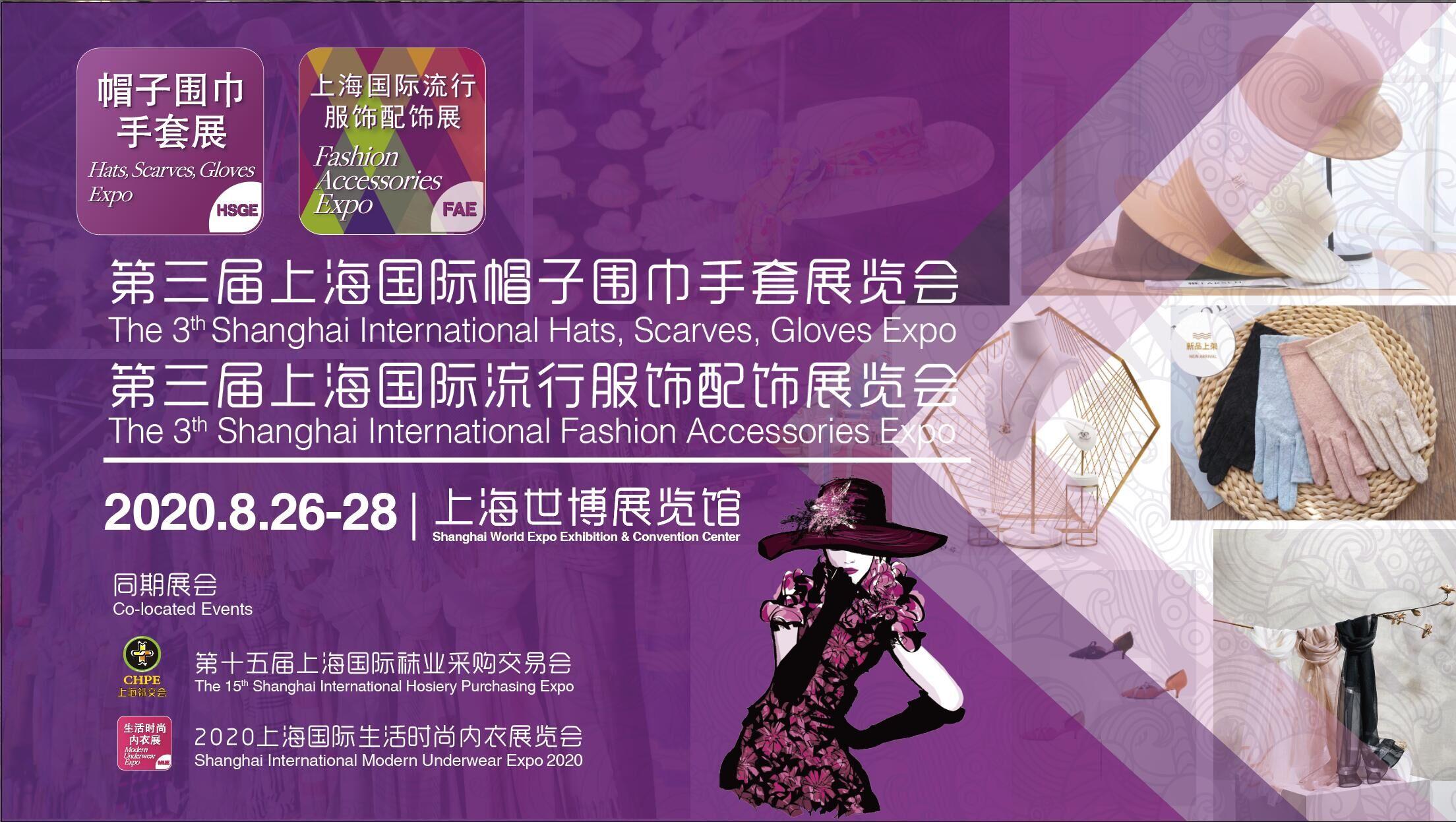 2020上海国际帽子围巾手套暨流行服饰配饰展会现场精彩回顾