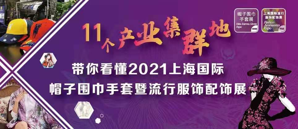 11个产业集群地,带你看懂2021上海国际帽子围巾手套暨流行服饰配饰展